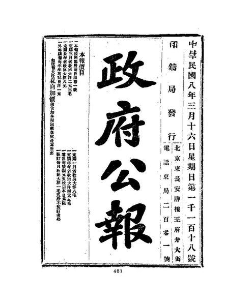 File:ROC1919-03-16--03-31政府公報1118--1133.pdf