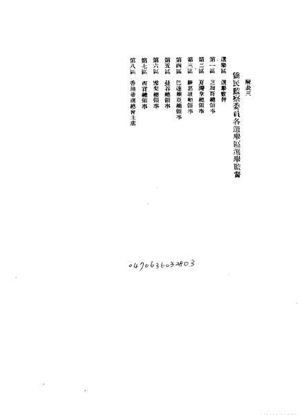 File:ROC1947-03-28-1947-03-31Law04706att3.pdf