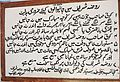 Rauza Sharif,Sirhind, Punjab, India inscription on the wall.JPG