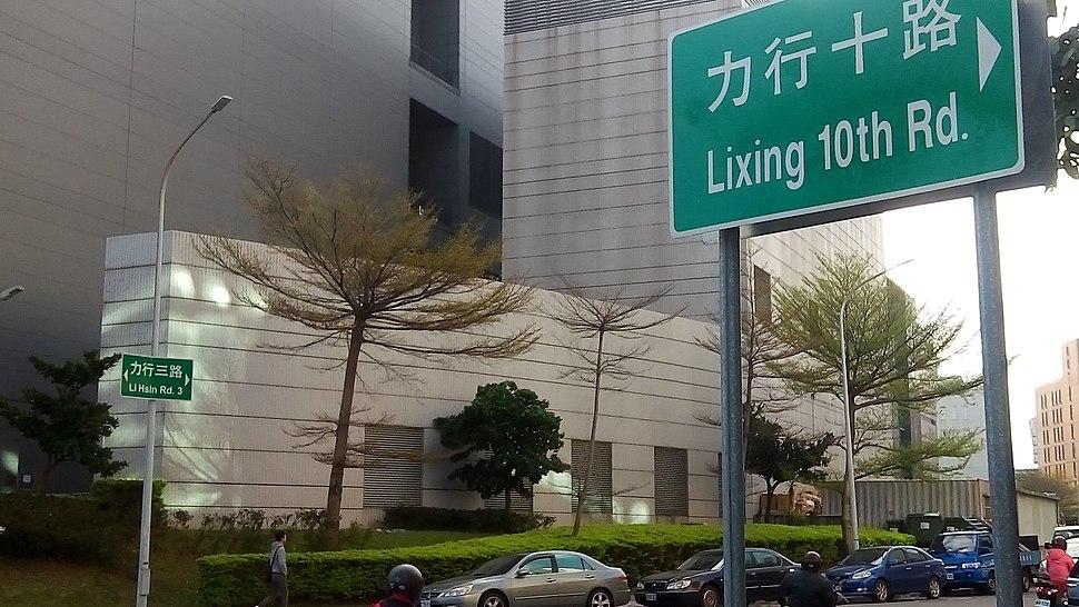 Romanization inconsistency in Taiwan