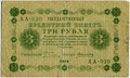 Russia-1918-Banknote-3-Reverse.png