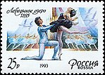 Russia stamp 1993 № 66.jpg