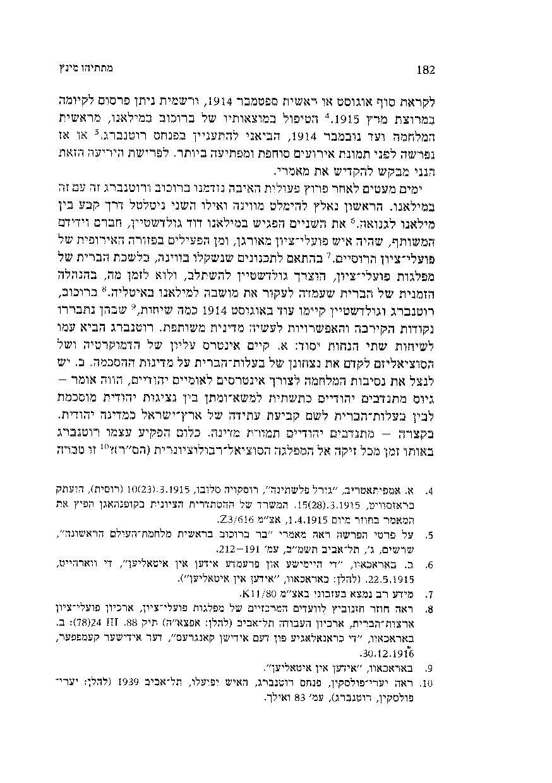 Rutenberg initiative towards the establishment of Jewish battalions at the beginning of World War I Hebrew.pdf&page=2