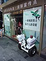 SZ 深圳 Shenzhen 羅湖 Luohu 深南東路 Shennan East Road August 2018 SSG electric motor wheels Police station.jpg