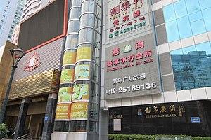 Panglin Plaza - Image: SZ 深圳 Shenzhen Luohu 彭年酒店 Panglin Hotel Plaza shop signs 嘉宾路 Jiabin Road March 2017 IX1
