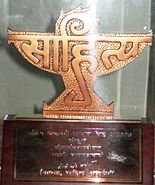 Sahitya Academy Award received by Hindu religious leader Rambhadracharya.