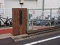 Sakuradai gymnasium nerima.jpg
