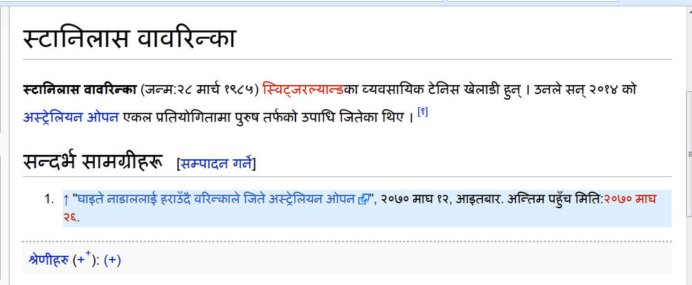 Screenshots of Nepali wikipedia 12.jpg