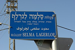 Selma Lagerlöf - A street in Jerusalem, named for Lagerlöf