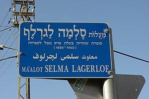 Selma Lagerlöf - A street in Jerusalem, named for Lagerlöf