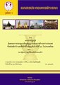 Senatorial Document - CoP16 Protection Bill - 2013.02.18.pdf