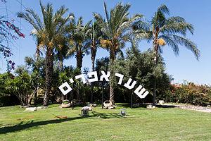 Sha'ar Efraim - Image: Shaar Efrayim 6714