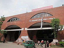 Shaheed Suhrawardy Medical College & Hospital - Wikipedia