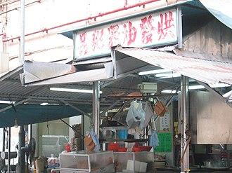 Dai pai dong - A dai pai dong selling congee on Yiu Tung Street, Sham Shui Po, in 2005.