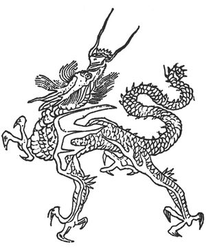 Yinglong - Yinglong illustration from the Shanhaijing