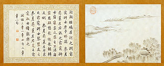 Classic of Poetry - The first song of the Classic of Poetry, handwritten by the Qianlong Emperor, with accompanying painting.