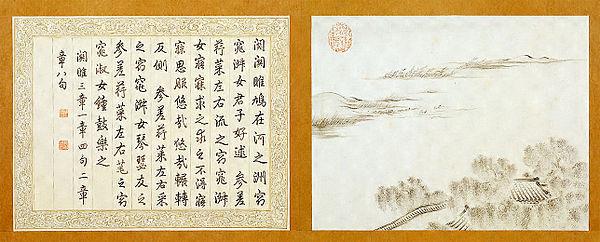 https://upload.wikimedia.org/wikipedia/commons/thumb/6/6f/Shi_Jing.jpg/600px-Shi_Jing.jpg