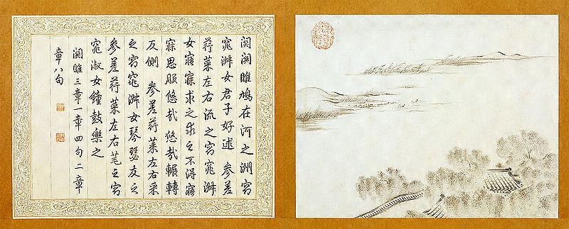 Shi Jing.jpg