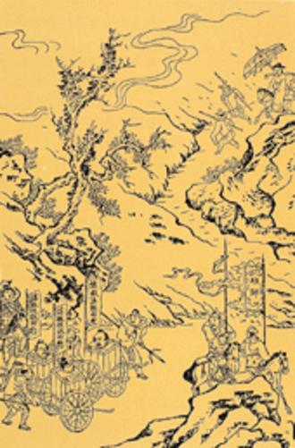 Water Margin - An illustration of the novel