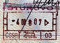 Slovakia sturovo exit 1988.jpg