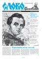 Slovo-20-2014.pdf