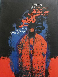 Songs of Kabir, Kurdish.jpg