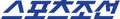 Sports Chosun logo.png