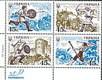Stamp-of-Ukraine-s492-5.jpg