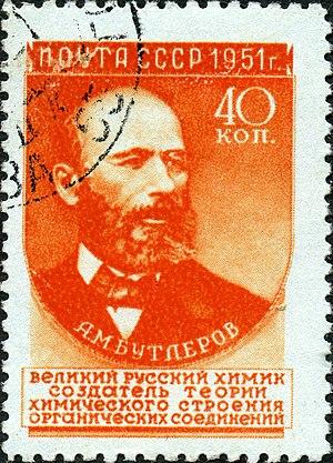 Alexander Butlerov - Image: Stamp of USSR 1629g