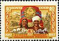 Stamp of USSR 2090.jpg