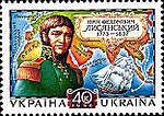 Stamp of Ukraine s211.jpg