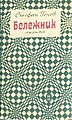 Stefan Getchev Belezhnik-1967.jpg
