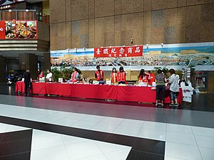 TRA 128th Anniversary Limited Memorial Gifts Booth in Taipei Station 20150609.jpg