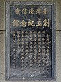 Taiwan Baptist Memorial Hall Chinese completion stele 20181215.jpg