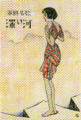 TakehisaYumeji-1923-Deep River.png