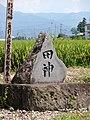 Tanokamito.JPG