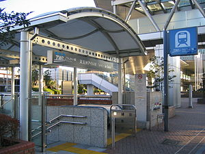 Tennōzu Isle Station - Entrance A to the Rinkai Line station, January 2005