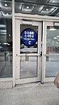 Terminalcdoorhouston.jpg