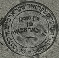 The First Jewish Workers Club in Yekaterinoslav (14932276798).jpg