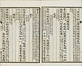 Three Hundred Tang Poems (167).jpg