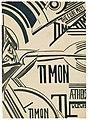 Timon of Athens.jpg