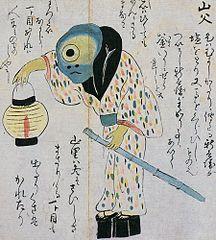 Tosa Obake Zōshi