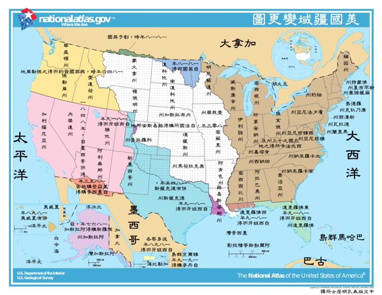 File:U.S. Territorial Acquisitions-zh-classical.png