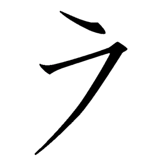 Kana - Image: Unicode Japanese Katakana Old E