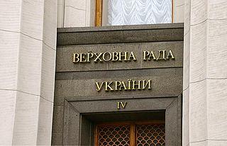 320px-Verkhovna_rada_kyiv.jpg
