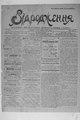 Vidrodzhennia 1918 092.pdf