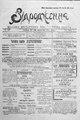 Vidrodzhennia 1918 147.pdf