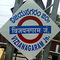 Vizianagaram Junction Railway name board.jpg
