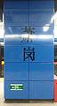 WORD on PILLAR for Siu Gong Station.jpg