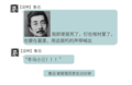 Whitealbumology Lu Xun quotation.png